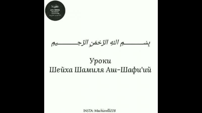 Шейх Шамиль Аш-Шафи'ий - Богобоязненность - лучшее качество Верующего.mp4