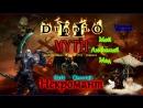 Diablo 2 MYTH прохождение за Некроманта 20ч Четвёртый Акт Город