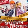 День строителя, 28 августа в «Максимилианс» КЗН