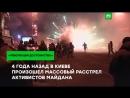 Массовый расстрел активистов Майдана