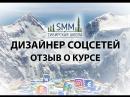 Видео отзыв от выпускника Дарьи Сокольниковой