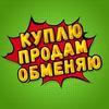 Куплю-Продам Серпухов-Пущино-Протвино-Чехов