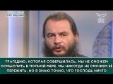 Слова поддержки людям, потерявших родных и близких при трагедии в Кемерово