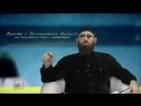 Цикл лекций шейха Адама Шахидова- Вместе с Посланником Аллах1а