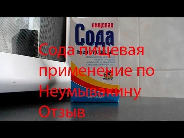 Лечение аллергии и от паразитов. Отзывы. Сода пищевая применение по Неумывакину ГОСТ. Польза и вред.