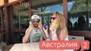 Австралийская кухня, винодельня, пляжи и розыгрыш бутылки рома / часть 2