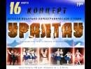 16 марта концерт детской студии Уралтау