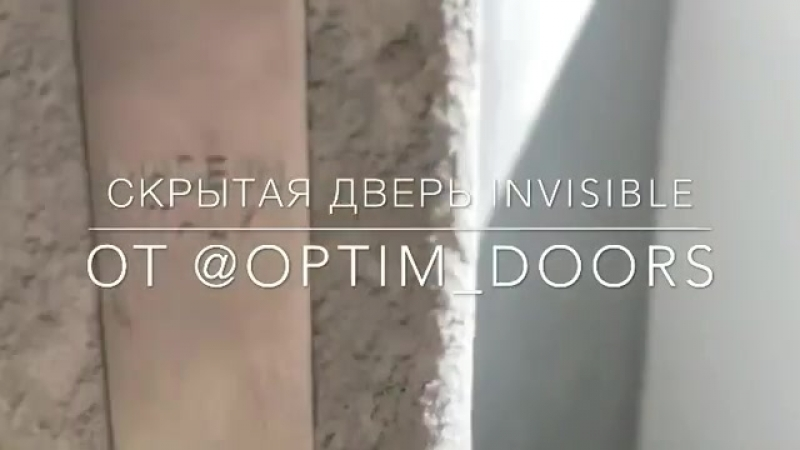 Модель INVISIBLE от @optim_doors идеально подойдёт для такой дизайнерского решения 🚪👍🏻