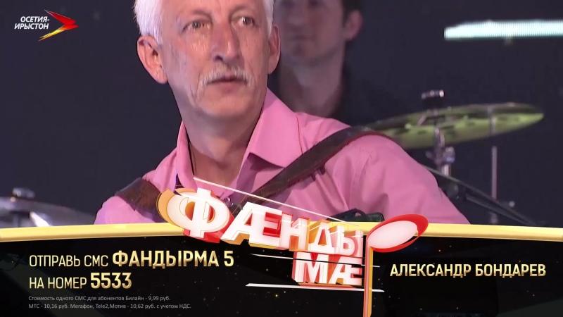 Александр Бондарев. ФАНДЫРМА 5