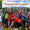 """Кинологический лагерь """"Покорение Олимпа"""""""