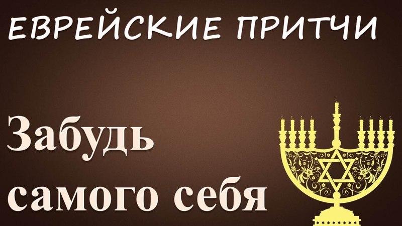 Еврейские притчи - Забудь самого себя