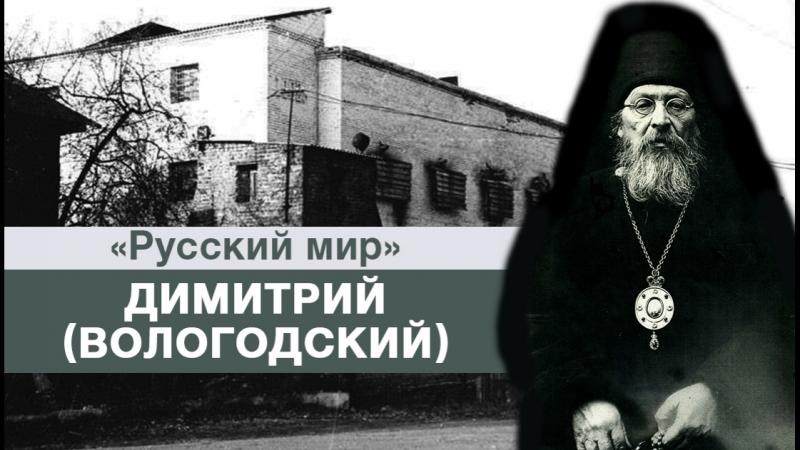 Владыка Димитрий Вологодский