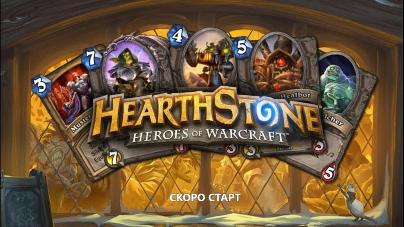 Спонтанно и с толком раскладываем Heartstone 8