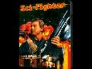 Небесные воины / Sci-fighters. 1996. Перевод Сергей Визгунов