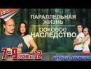 Роковое наследство Параллельная жизнь HD версия 2013 детектив криминал 7 9 серия из 12