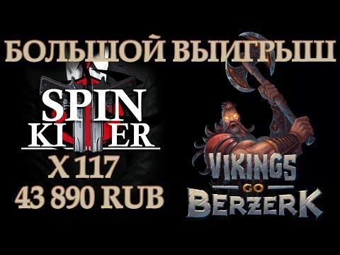 Это не сериал Викинги! А слот Викинги! Vikings Go Berzerk в казино!