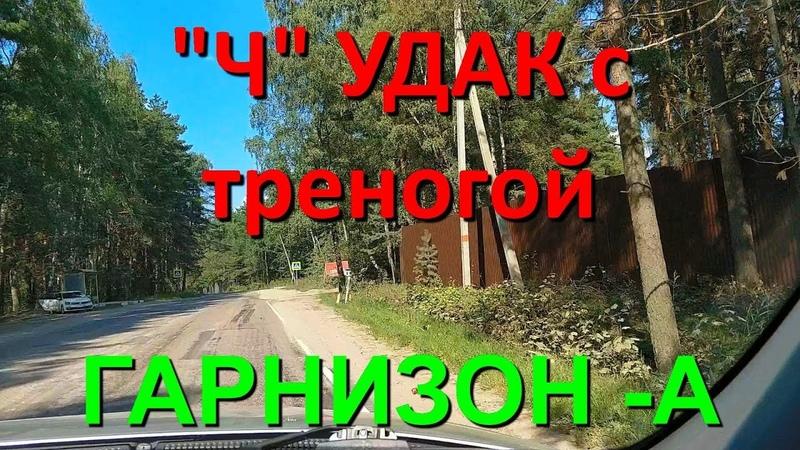 Тренога с радаром на дороге Павловский Посад Гарнизон А Васютино