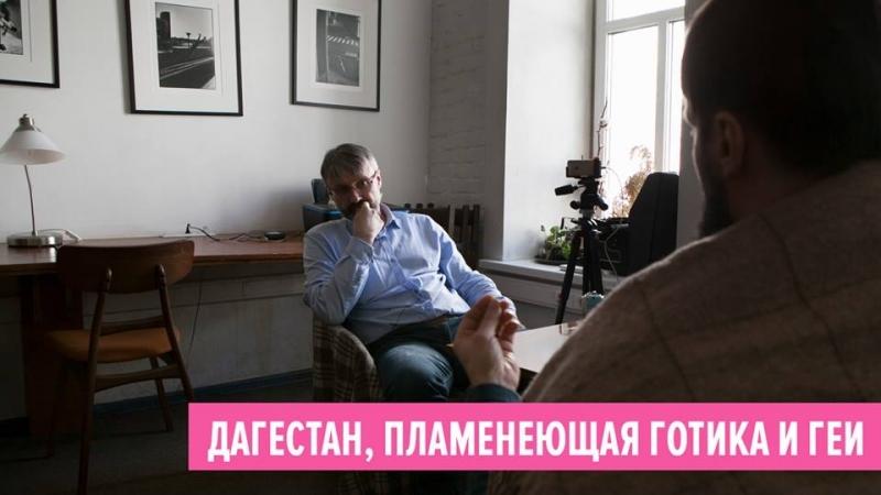 «За столом». Выпуск 1. Дагестан, пламенеющая готика и геи