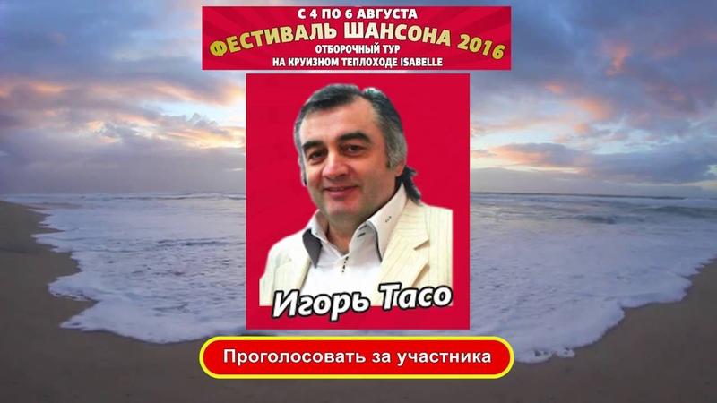 Игорь Тасо - До свидания Участник отборочного тура Юрмала Шансон 2016