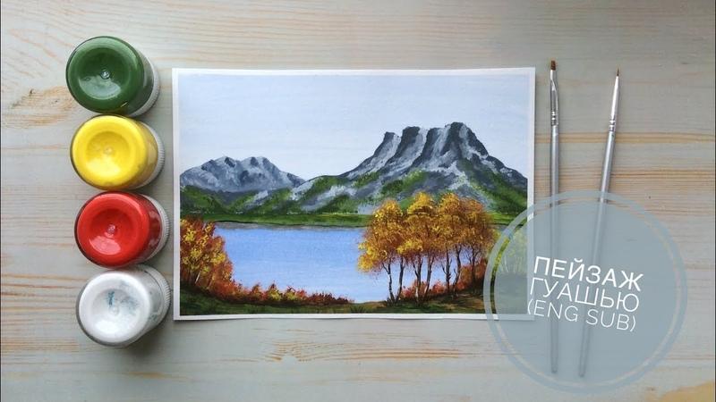 Пейзаж гуашью (eng sub) Landscape gouache step by step