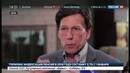 Новости на Россия 24 • 70 лет с лицензией на убийство: ЦРУ не доиграло холодную войну