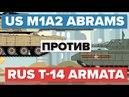 Американский M1 (M1A2) Абрамс против Русского Т-14 Армата - Главный боевой танк / Военные сравнения