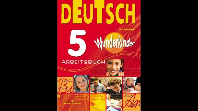 Wunderkinder 5/ Вундеркинды. Немецкий язык 5 класс. Аудиокурс. Рабочая тетрадь.