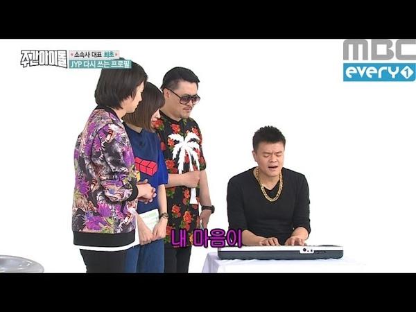 (Weeklyidol EP.248) JYP makes music just 5 minutes