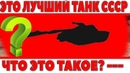 ТЕПЕРЬ ЭТО ЕДИНСТВЕННЫЙ ИМБОВЫЙ ТАНК СССР! ДО ДРОЖИ ТАЩИЛ! СОЮЗНИК СДЕЛАЛ ТАКОЕ.. [ world of tanks ]