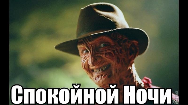 Фредди Крюгер Спокойной ночи