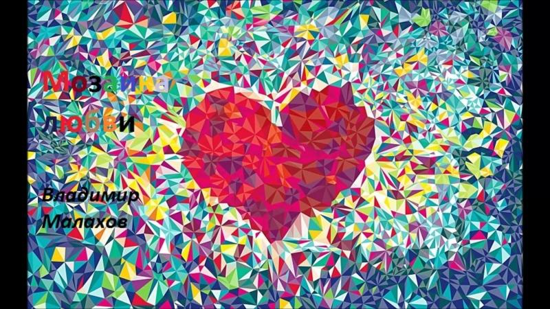 Очередная совсем недетская сказка-песня для взрослых. Мозаика любви. Владимир Малахов