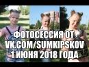 Фотосессия от vk/sumkipskov 1 июня 2018 года
