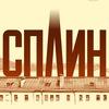 СПЛИН | 7 апреля | Санкт-Петербург | А2