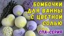 Бомбочки для ванны с цветной солью 🌼 Как сделать бомбы для ванны 🌼 Мастер-классы для начинающих