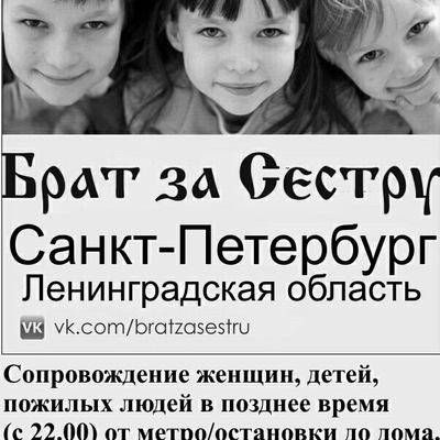Русский брат лишает сестру