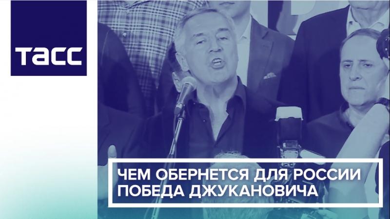 Чем обернется для России победа Джукановича