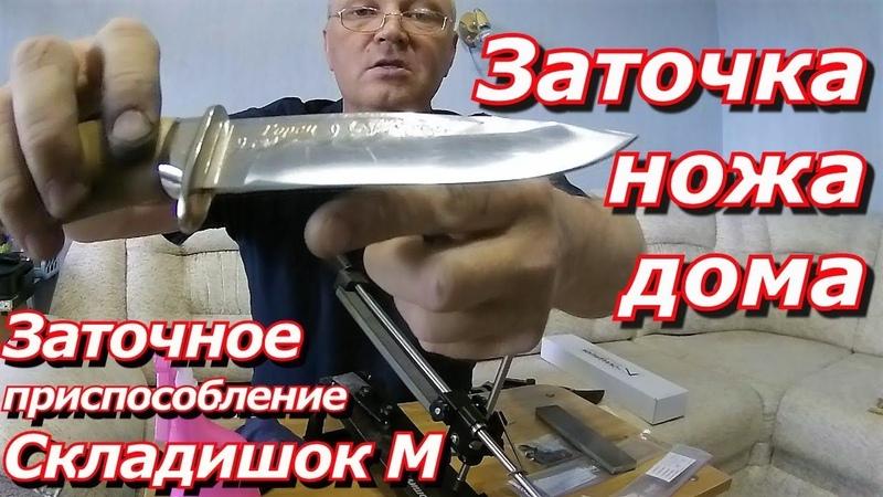 ПашАсУралмашА Заточка ножа дома Заточное приспособление Складишок М
