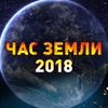 Общегородской Час Земли 2018