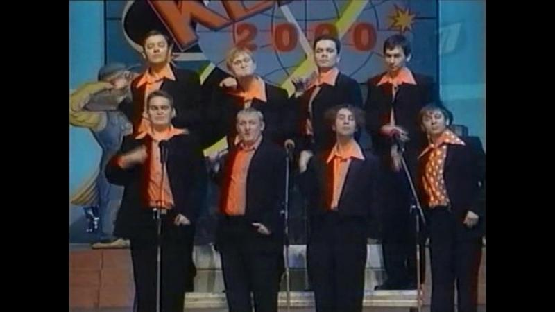 Уральские пельмени - Музыкальное домашнее задание (КВН Высшая лига 2000. Первая 1/2 финала)