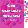 Шоу мыльных пузырей Клин, Дмитров, Зеленоград