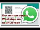 Как использовать WhatsApp на компьютере