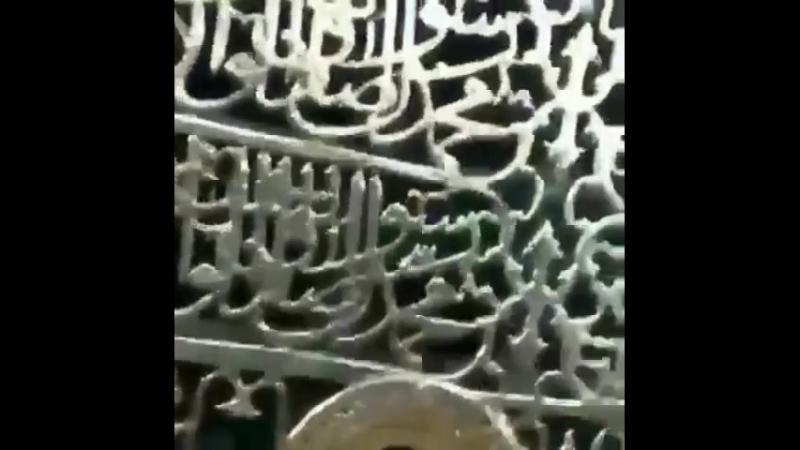 Могила пророка Мухьаммада ,мир ему
