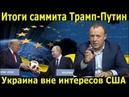 Спивак. Итоги саммита Трамп-Путин. Северный поток-2-чисто бизнес. Украина вне интересов США.