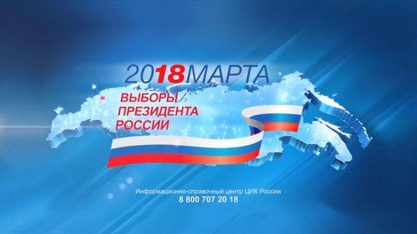 Выборы Президента России. Хроника судьбоносного дня