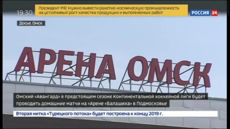 Омский хоккейный клуб Авангард переезжает в Балашиху - Россия 24