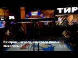 День 2-ой. (01.01.2018) - Игры + кино «Ёлки» в Питере