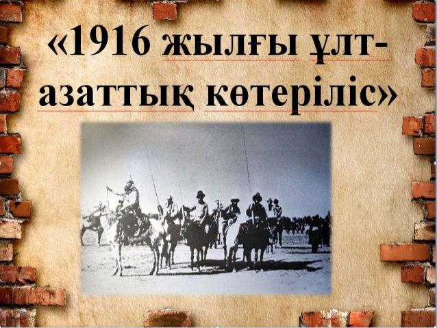 1916 жылғы Ұлт-азаттық көтеріліс