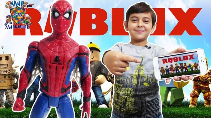 Мир мальчишек • HEROES OF ROBLOXIA! ЯРИК и ЧЕЛОВЕК ПАУК играют в Героев Роблоксии!