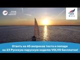 Попади бесплатно на 23 Русскую парусную неделю Вольво