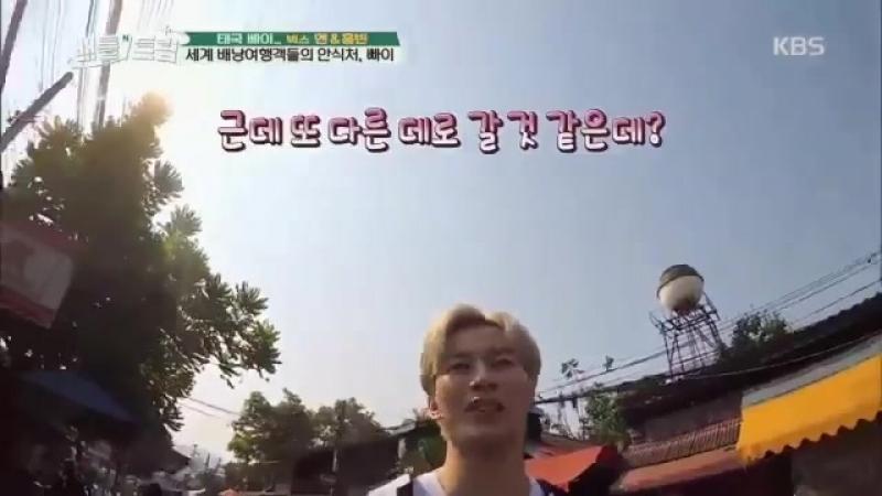Hakyeon hongbin battle trip